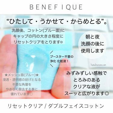 リセットクリア/BENEFIQUE/化粧水を使ったクチコミ(4枚目)
