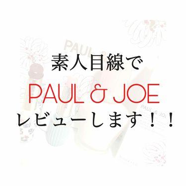 飴さんさんの「ポール & ジョー ボーテモイスチュアライジング ファンデーション プライマー S<化粧下地>」を含むクチコミ