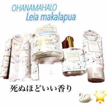 オハナ・マハロ フレグランス ボディバター <レイア マカラプア>/OHANA MAHAALO/ボディクリーム・オイルを使ったクチコミ(1枚目)
