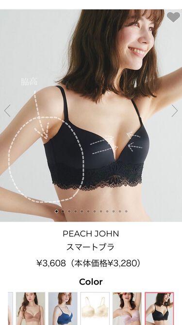スマートブラ/PEACH JOHN/ボディ・バスグッズを使ったクチコミ(2枚目)