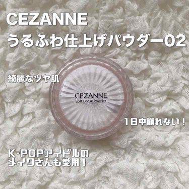 うるふわ仕上げパウダー/CEZANNE/ルースパウダーを使ったクチコミ(1枚目)