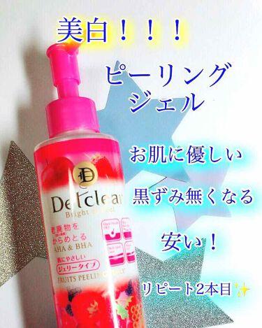みぃぽな✩さんの「明色化粧品DETクリア ブライト&ピール ピーリングジェリー <ミックスベリーの香り><ゴマージュ・ピーリング>」を含むクチコミ