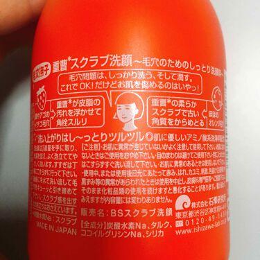 重曹スクラブ洗顔/毛穴撫子/スクラブ・ゴマージュを使ったクチコミ(2枚目)
