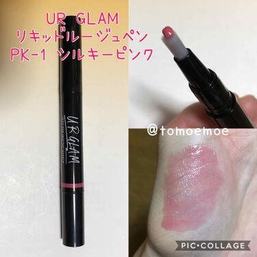 UR GLAM LIQUID ROUGE/DAISO/口紅を使ったクチコミ(1枚目)
