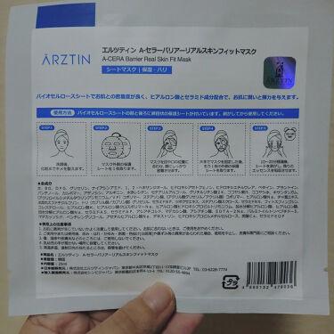 A-セラーバリアリアルスキンフィットマスク/エルツティン/シートマスク・パックを使ったクチコミ(3枚目)