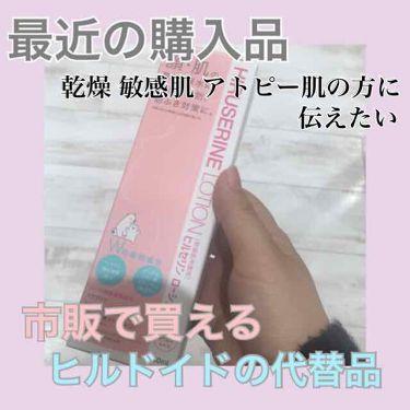 ヒルメナイド油性クリーム/matsukiyo/その他スキンケアを使ったクチコミ(1枚目)