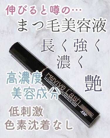 リバイブラッシュ/シーエスシー/まつげ美容液を使ったクチコミ(1枚目)