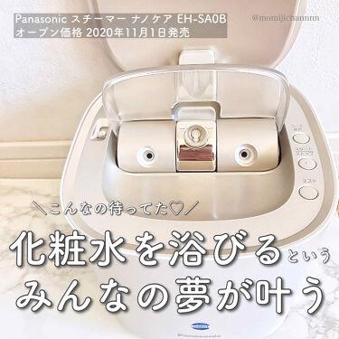 スチーマー ナノケア EH-SA0B/Panasonic/美顔器・マッサージを使ったクチコミ(1枚目)