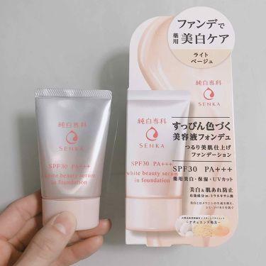 純白専科 すっぴん色づく美容液フォンデュ/専科/リキッドファンデーションを使ったクチコミ(2枚目)