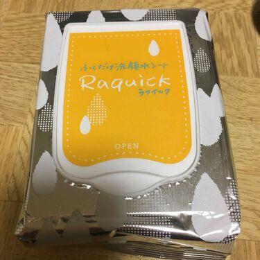 ふくだけ洗顔水シート/ラクイック/化粧水を使ったクチコミ(1枚目)