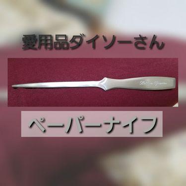 ☪七香.34歳さんの「ザ・ダイソーペーパーナイフ(文具)<その他>」を含むクチコミ