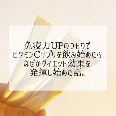 リポタイプC/POLA/美容サプリメントを使ったクチコミ(1枚目)