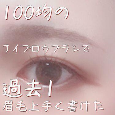 【画像付きクチコミ】110円でアイブロウのクオリティUP。これ使ったら過去一眉毛上手く書けたのでは🤔というくらい良い仕上がりになった✨こちらのURGLAMEYEBROWBRUSHは先がかなり細いブラシになっています。ふわっとした眉毛を書きたい方には少し向...