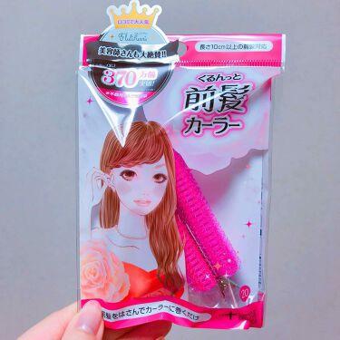 yuri_1021さんの「STYLE+NOBLEフルリフアリ くるんっと前髪カーラー<ヘアケアグッズ>」を含むクチコミ