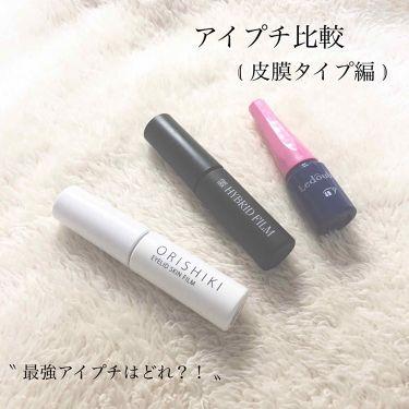 ✧ Mai ✧ さんの「アチーブルドゥーブル<二重まぶた用アイテム>」を含むクチコミ