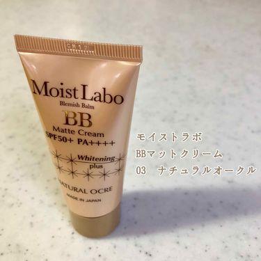 モイストラボ BBマットクリーム/明色化粧品/化粧下地を使ったクチコミ(1枚目)