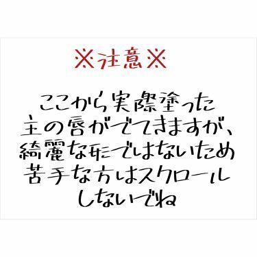 リキッド ルージュ/ちふれ/口紅を使ったクチコミ(3枚目)