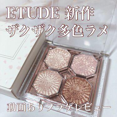 プレイカラーアイズ ミニオブジェ/ETUDE/パウダーアイシャドウを使ったクチコミ(1枚目)