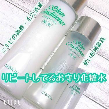 アルビオン 薬用スキンコンディショナー エッセンシャル/ALBION/化粧水 by ゆう