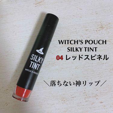 シルキーティント/Witch's Pouch/口紅を使ったクチコミ(1枚目)