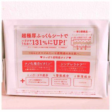 フェイスマスク 白のルルルン(さっぱり透明感タイプ)/ルルルン/シートマスク・パックを使ったクチコミ(2枚目)