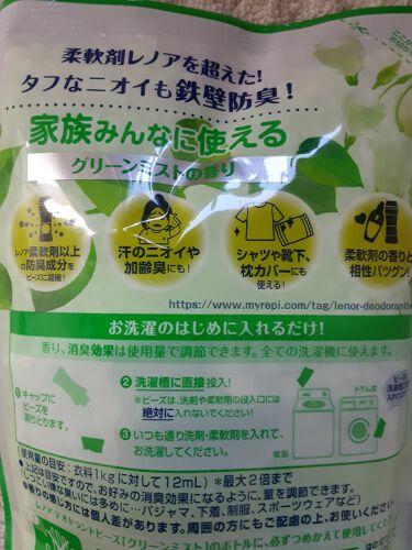 レノア本格消臭 デオドラントビーズ グリーンミスト/レノア/香り付き柔軟剤・洗濯洗剤を使ったクチコミ(3枚目)