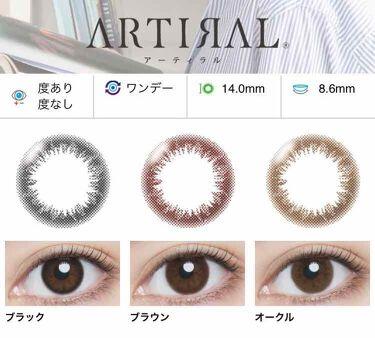 アーティラル ワンデー/ARTIRAL/カラーコンタクトレンズを使ったクチコミ(2枚目)