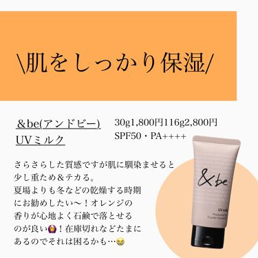 パーフェクトUV スキンケアミルク a/アネッサ/日焼け止め(ボディ用)を使ったクチコミ(4枚目)