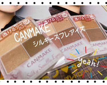 シルキースフレアイズ/CANMAKE/パウダーアイシャドウを使ったクチコミ(1枚目)