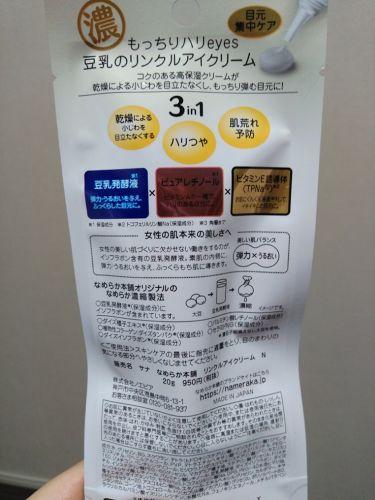 リンクルアイクリーム N/なめらか本舗/アイケア・アイクリームを使ったクチコミ(2枚目)