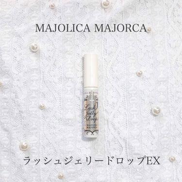 ラッシュジェリードロップEX/MAJOLICA MAJORCA/まつげ美容液 by こっこ