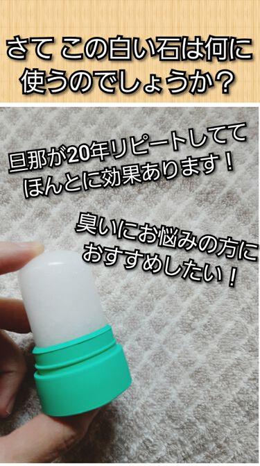 薬用クリスタルストーン/デオナチュレ/デオドラント・制汗剤を使ったクチコミ(1枚目)
