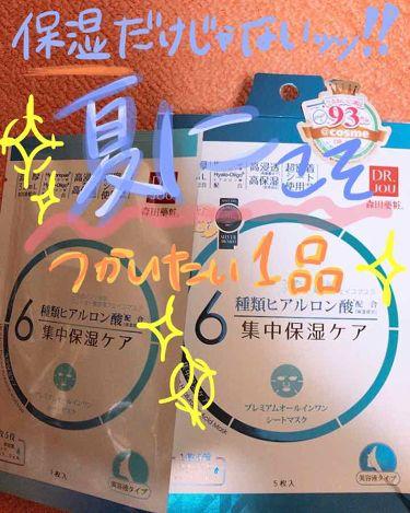 プレミアムオールインワンシートマスク/DR.JOU/シートマスク・パックを使ったクチコミ(1枚目)