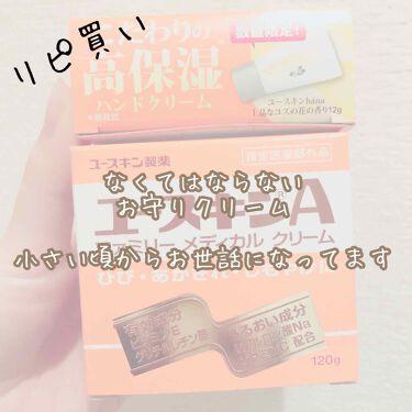 ユースキンA ファミリーメディカルクリーム/ユースキンA/ハンドクリーム・ケアを使ったクチコミ(3枚目)