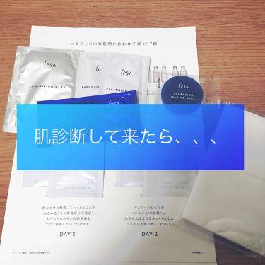 ME センシティブe 2/IPSA/化粧水を使ったクチコミ(1枚目)