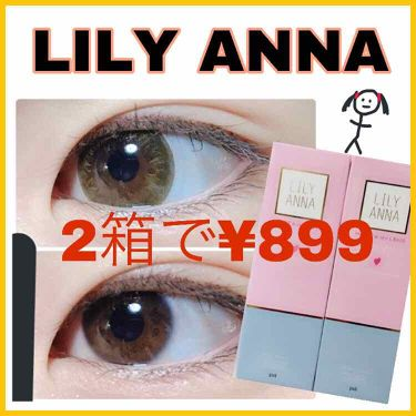 LILY ANNA/LILY ANNA/その他を使ったクチコミ(1枚目)