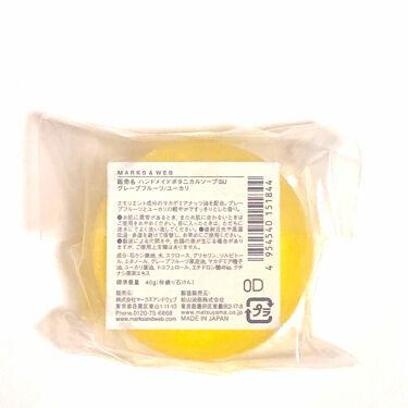 ハンドメイドボタニカルソープ グレープフルーツ/ユーカリ/MARKS&WEB/洗顔石鹸を使ったクチコミ(4枚目)