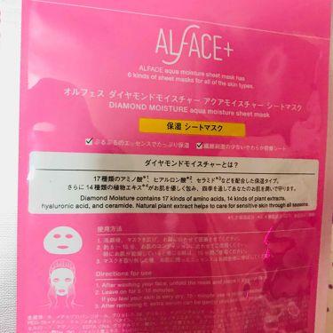 ダイアモンドモイスチャー アクアモイスチャー シートマスク/ALFACE+(オルフェス)/シートマスク・パックを使ったクチコミ(3枚目)