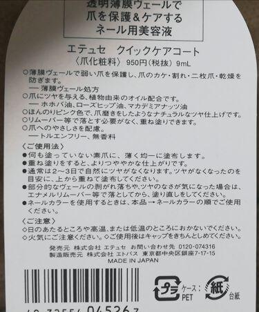 クイックケアコート/ettusais/ネイルケアを使ったクチコミ(3枚目)
