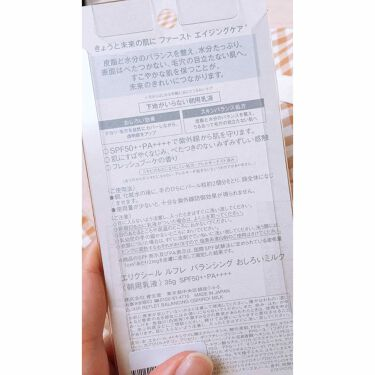 エリクシール ルフレ バランシング おしろいミルク/エリクシール/乳液を使ったクチコミ(2枚目)