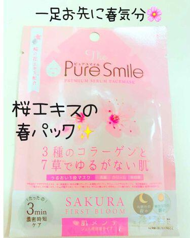 プレミアムセラムマスク ボックス 桜のマスクセット/Pure Smile/シートマスク・パックを使ったクチコミ(1枚目)