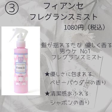 フレグランスヘアミスト ピュアシャンプーの香り/フィアンセ/ヘアスプレー・ヘアミストを使ったクチコミ(4枚目)