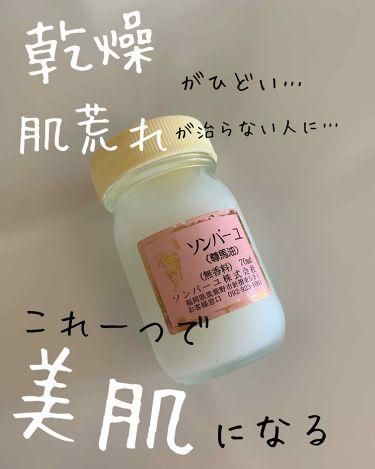 ソンバーユ無香料/尊馬油/ボディクリーム・オイル by しらせ
