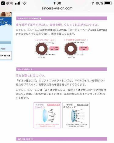 ミッシュブルーミン カラーコンタクトレンズ/ミッシュブルーミン/その他を使ったクチコミ(3枚目)