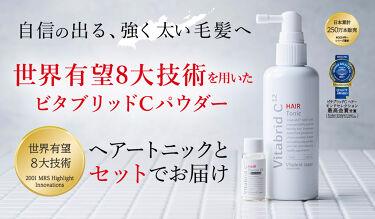 ビタブリッドCヘアートニックセットEX ビタブリッドジャパン