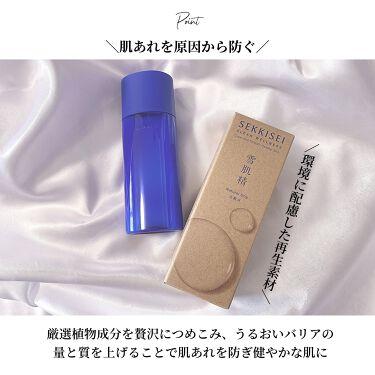ナチュラル ドリップ/雪肌精 クリアウェルネス/化粧水を使ったクチコミ(6枚目)