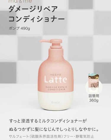 マー&ミー ダメージリペア シャンプー/コンディショナー/ma & me Latte/シャンプー・コンディショナーを使ったクチコミ(4枚目)