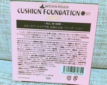 モイスチャーライズカバークッション/Witch's Pouch(ウィッチズポーチ)/その他ファンデーションを使ったクチコミ(2枚目)