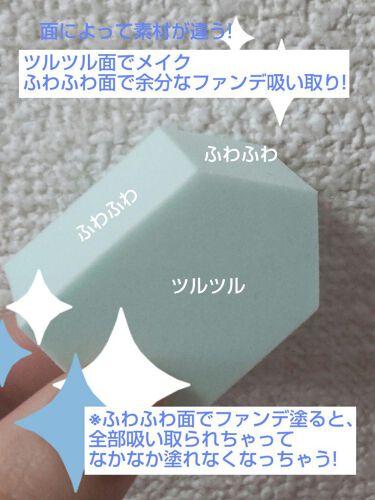 メイクアップスポンジ バリューパック ハウス型 14個/DAISO/パフ・スポンジを使ったクチコミ(3枚目)