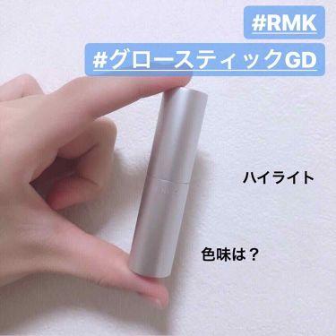 グロースティック/RMK/ジェル・クリームチークを使ったクチコミ(1枚目)
